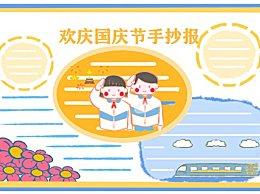 小学中秋国庆手抄报简笔画图片
