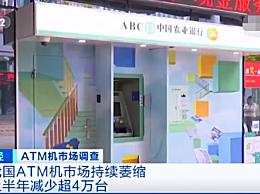 我国上半年减少ATM机超4万台 ATM机市场持续萎缩