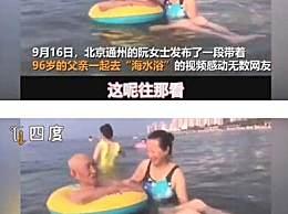 50岁女儿带96岁老爸千里看海