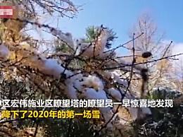 中国最冷小镇迎来2020年首场降雪!历史最低温度达-53.2℃