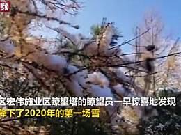 中国最冷小镇迎来2020年首场降雪