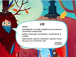 腾讯微博宣布正式关闭