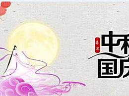 中秋国庆节放假通知2020 2020年国庆假期法定哪几天