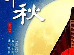 2020中秋国庆双节微信祝福语短信大全
