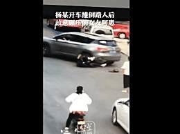 女子当街遭前男友驾车碾压 如此丧心病狂太可怕