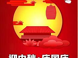 中秋国庆双节祝福语简短一句话