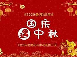 2020国庆中秋双节朋友圈说说文案