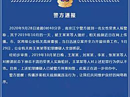 南京四男子性 侵醉酒女生被拘 警方已经介入!