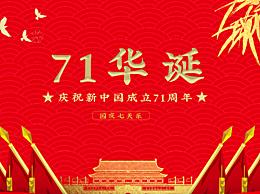 国庆节71周年 用爱国诗歌祝福祖国