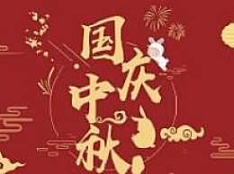 2020中秋国庆双节祝福语大全