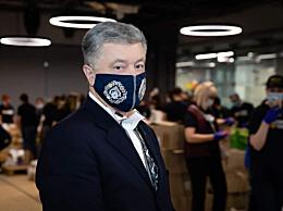 乌克兰前总统波罗申科染新冠