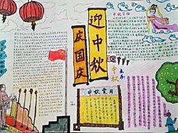 中秋国庆手抄报内容资料作文大全