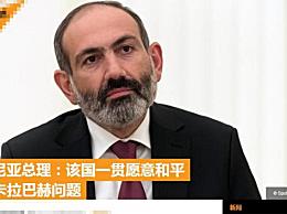 亚美尼亚:愿意和平解决纳卡问题