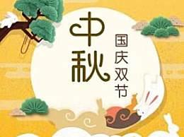 中秋国庆双节合一祝福语短信大全 中秋国庆双节给领导的祝福短信