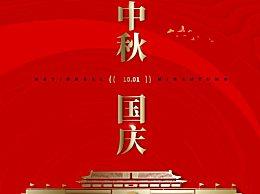 2020国庆中秋双节朋友圈祝福语大全