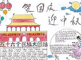 2020中秋国庆节手抄报内容50字