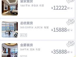 国庆58888元一晚套房已售罄
