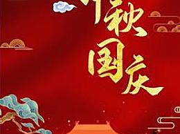 2020国庆中秋同一天祝福语汇总