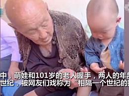 1岁宝宝与101岁老人世纪握手