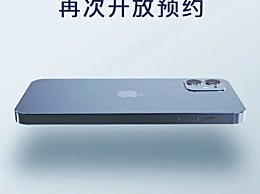 iPhone12或4899元起10月开卖