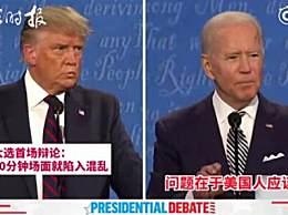 首场辩论特朗普疯狂插话