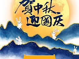 2020中秋国庆双节同庆祝福语短信