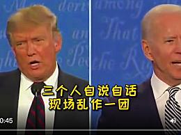首场辩论特朗普疯狂插话 拜登则屡次要求:你能闭嘴吗