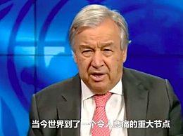 联合国秘书长称世界达到痛苦里程碑