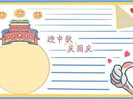 2020中秋国庆节手抄报图片简单又漂亮