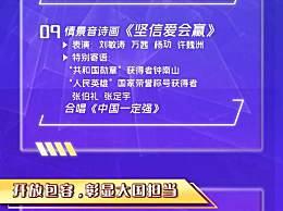央视国庆晚会节目单