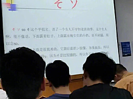 三峡大学回应日语教学PPT歧视女性