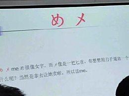 三峡大学日语选修课歧视女性