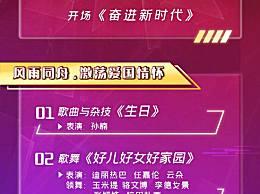 央视国庆晚会节目单嘉宾名单