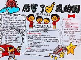 国庆节手抄报内容图片简短50字 国庆节的由来简介