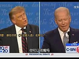 首场辩论特朗普疯狂插话 拜登屡次要求其闭嘴保持安静