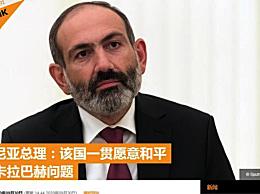 亚美尼亚愿意和平解决纳卡问题