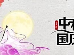 2020中秋国庆双节给老师的祝福语短信