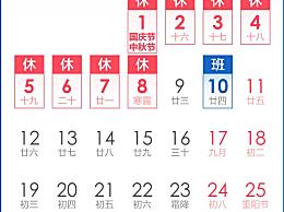 2020中秋国庆节放假安排时间表