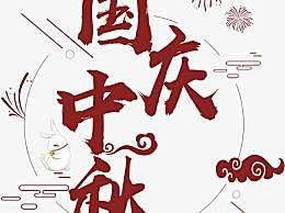 中秋节国庆节双节祝福语文案