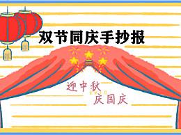 国庆中秋双节同庆手抄报绘画图片