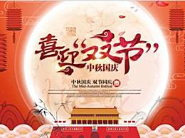 2020国庆节中秋节双节同庆祝福语文案