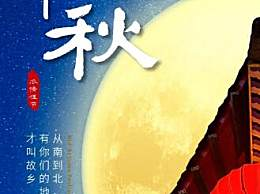 2020中秋国庆双节祝福语说说文案