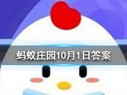 唐朝时人们过中秋节也会有假期吗?蚂蚁庄园10月1日答案