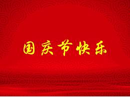 新中国成立七十一周年