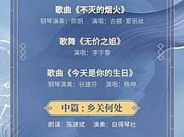 2020年央视中秋晚会节目单