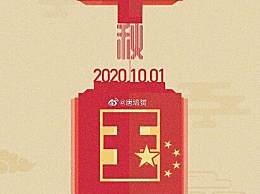 2020中秋国庆双节同庆祝福语短信大全