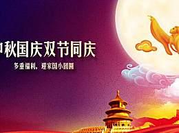 中秋国庆双节同庆合一祝福语10条句子