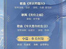 2020央视中秋晚会节目单官宣 今年中秋晚会为什么在洛阳举办