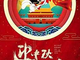 中秋节和国庆节同庆祝福语大全