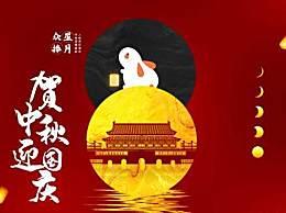 国庆节中秋节双节同庆祝福语说说朋友圈文案